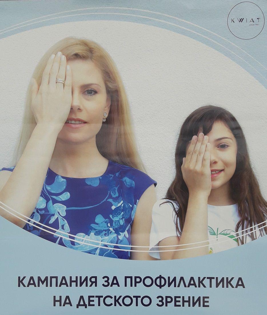 Национална кампания за профилактика на детското зрение - голяма снимка