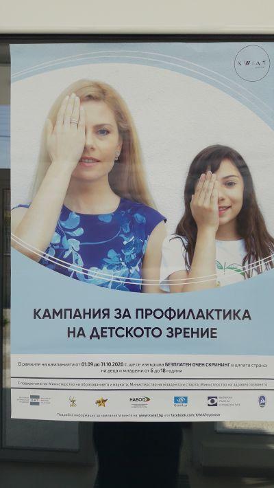 Национална кампания за профилактика на детското зрение 3