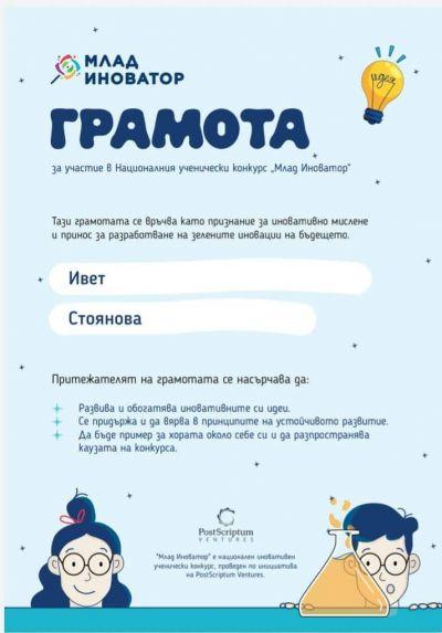 Ивет Стоянова - VII клас на Първо основно училище и Център за работа с деца с ръководител Милена Пешкова 1