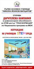 Благотворителен базар за доизграждане на STEM център - 1 ОУ Никола Й. Вапцаров - Берковица