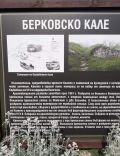 Да опознаем родния край - 1 ОУ Никола Й. Вапцаров - Берковица